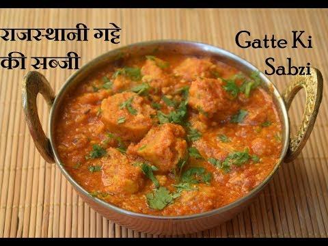 राजस्थानी गट्टे की सब्जी    Besan Gatte Ki Sabzi   Rajasthani Gatta Curry Recipe  Gatte Ki Sabji