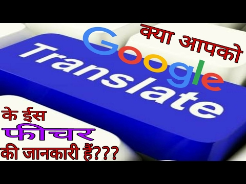 Translate English to Hindi from any photo/image/picture | Google Translate