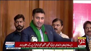 Zulfi Bukhari addresses a ceremony in Lahore | 17 Nov 2018 | Headlines | 92NewsHD