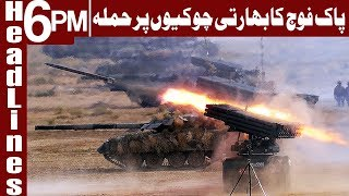 Pakistan Army attack Indian Forces on LoC - Headlines 6 PM - 24 February 2018 | Express News