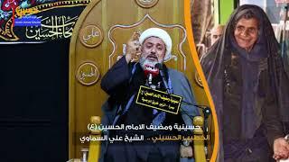 #x202b;اسمع ماذا قال الشيخ علي السماوي بنت السماوه المرحومه خيريه السماويه#x202c;lrm;