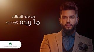 Mohamed AlSalim ... Ma Rydah - 2019   محمد السالم ... ما ريده ( لوحدي ) - بالكلمات
