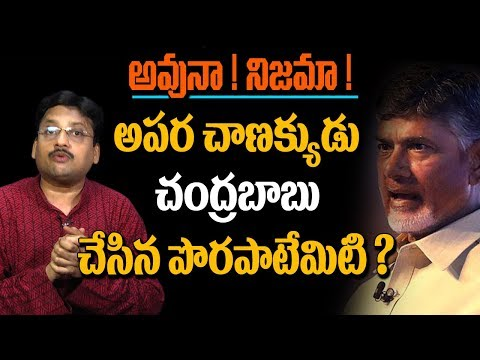 Xxx Mp4 Special Story On TDP Analysis About Chandrababu Naidu Failure In AP Elections Super Movies Adda 3gp Sex