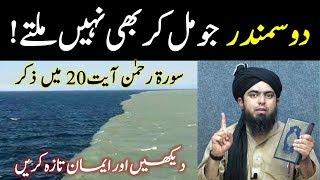 Do Samundar jo kabhi milty nahi. Quran me zikar. Gulf of Alaska. Engineer Muhammad Ali Mirza