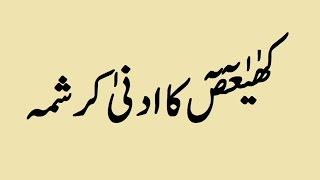 Wazaif | Har Mushkil ka Hal | ہر مشکل کا حل