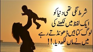 Maa ki shan new | Mother quotes in urdu with images | Rj Laila | aqwal e zareen|Urdu Quotes audio