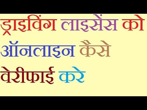 How to verify driving licence online hindi
