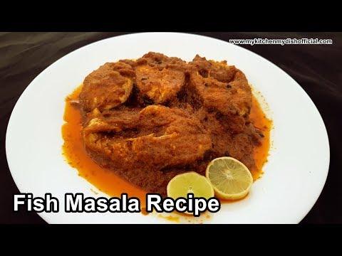 Fish Masala Recipe | How To Make Fish Masala In Hindi | My Kitchen My Dish