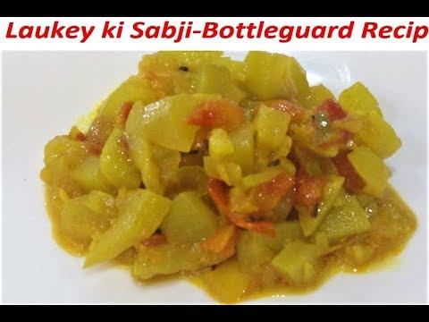 Lauki ki Sabzi Recipe - Quick and Easy Bottle Gourd Recipe - How to make Doodhi / Ghiya Sabzi