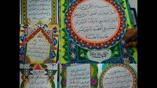 Kaligrafi Anak Sdmi Indah Banget Surat Al Kautsar Part 4