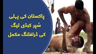 Pakistan ki pehli Super Kabbadi League ki drafting mukkamal