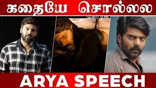 கதையே சொல்லல  Arya Speech in MAGAMUNI Press Meet | C5D