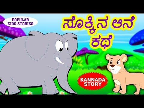 Xxx Mp4 Kannada Moral Stories For Kids ಸೊಕ್ಕಿನ ಆನೆ ಕಥೆ Kannada Stories Fairy Tales Koo Koo TV 3gp Sex