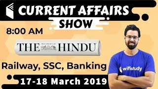 8:00 AM - Daily Current Affairs 17-18 March 2019   UPSC, SSC, RBI, SBI, IBPS, Railway, NVS, Police