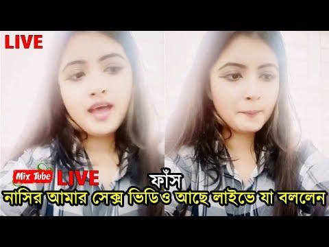 Xxx Mp4 সরাসরি নাসির হোসেনের সেক্স ভিডিও নিয়ে মুখ খুললেন এবার প্রেমিকা সুবাহ Nasir Hossain Subah Live Video 3gp Sex