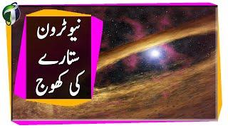 Space Aliens or Pulsar?  Urdu Hindi