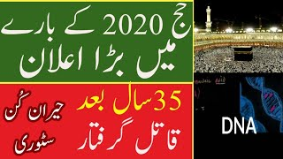 Big announcement about Hajj 2020 by Saudi Arabia | ZN News exclusive