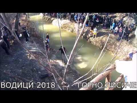 ВОДИЦИ 2018 - ГОРНО ЛИСИЧЕ
