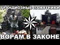 Download 20 САМЫХ ГРАНДИОЗНЫХ памятников ворам в законе MP3,3GP,MP4