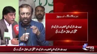 Breaking News | Mqm Pakistan and Haqiqi ki aham khabar