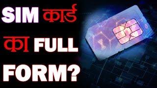 SIM कार्ड का पूरा मतलब क्या होता है ? फुल फॉर्म - SIM Card and Random Facts - TEF Ep 24