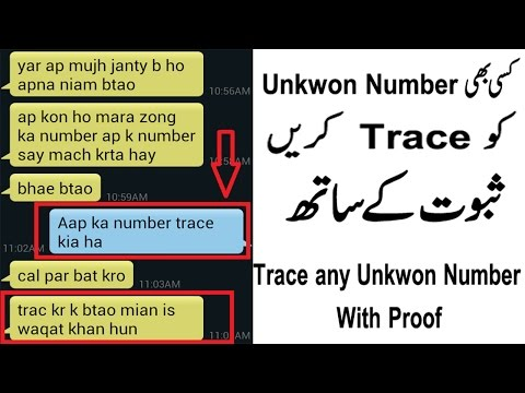 How to Trace any Unknown Mobile Number With Proof, Trace Mobile Numbers Information in  Urdu/Hindi