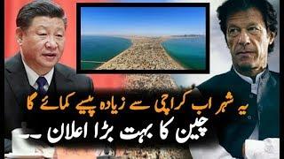 Gwadar Is a Big City Than Karachi In Future Said China    Gwadar Cpec 2019