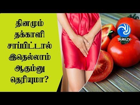 தினமும் தக்காளி சாப்பிட்டால் இதெல்லாம் ஆகும்னு தெரியுமா? Side effects of consuming tomato - Tamil TV