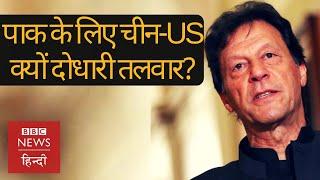 China और America की दोस्ती के बीच उलझे Pakistan की मुश्किलें क्या हैं? (BBC Hindi)