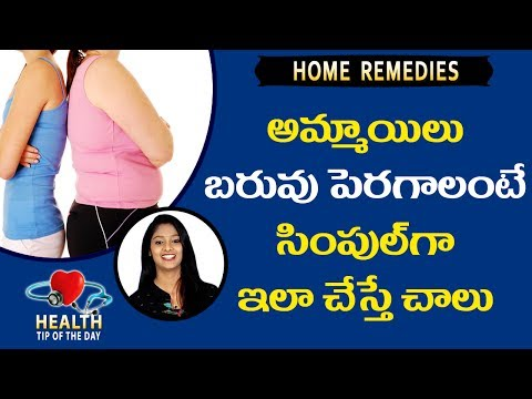 Simple Tips For Girls To Increase Weight || Health Science Telugu || అమ్మాయిలు బరువు పెరగాలంటే