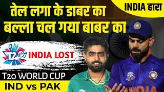 Pakistan ने India को हराया, जीत का 'मौका' पाया   India vs Pakistan   ICC T20 World Cup   RJ Raunak