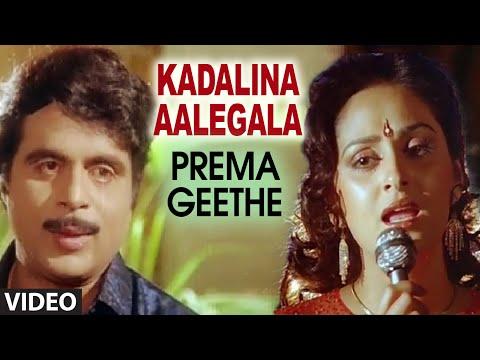 Xxx Mp4 Kadalina Aalegala Video Song I Prema Geethe I Ambarish Jayaprada 3gp Sex