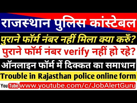 How to find Rajasthan police constable old application number /Raj. Police constable again form 2018