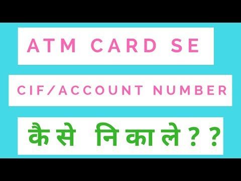 ATM CARD Se Bank ka Account Details kaise nikale | Account, CIF, Bank address |