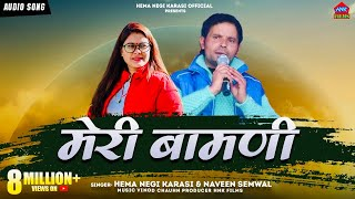 Latest DJ Song 2018  Meri Bamani  मेरीबामणी  Singer Naveen Semwal&Hema Negi Karasi New Garhwali Song