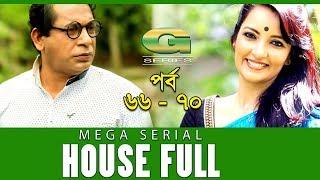 Drama Serial | House Full | Epi 66-70  || Ft Mosharraf Karim, Sumaiya Shimu, Hasan Masud, Sohel Khan