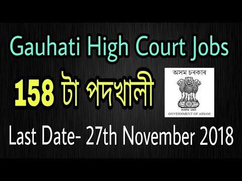 Gauhati High Court Vacancy 2018: Apply Online For 158 LDA/ Copyist/ Typist Posts