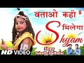 Bataao Kahan Milega Shyam Krishna Bhajan By Saurabh Madhukar Full HD I Bataao Kahan Milega Shyam mp3