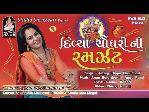 Xxx Mp4 Divya Chaudhari Ni RAMZAT Nonstop Part 1 રમઝટ FULL HD VIDEO 3gp Sex