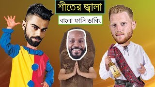 শীতের জ্বালা-Winter Shopping Special Bangla Funny Dubbing | The winter Season has Started | Bd Voice