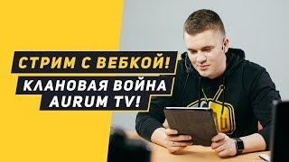КЛАНОВАЯ ВОЙНА AURUM TV VS LEGEND OF TITAN. АУРУМ С ВЕБКОЙ | CLASH ROYALE