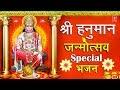 Download हनुमान जन्मोत्सव 2019,Hanuman Janmotsav,Hanuman Jayanti Special Bhajans2019,HARIHARAN,HARI OM SHARAN MP3,3GP,MP4