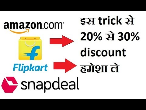 How to buy products in 30% discount in amazon and flipkart