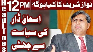 Ishaq Dar Ki Siasat Say Chuti Ho Gayi? - Headlines 12 PM - 23 November 2017 - Express News