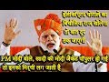 Download दौसा में रैली को संबोधित करते हुए PM Modi बोले- हेलीकॉप्टर घोटाले का बिचौलिया का राज खोला तो.? In Mp4 3Gp Full HD Video