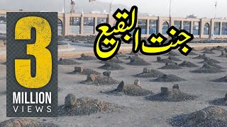 Jannatul Baqi Outside Masjid Nabawi Madina   Islamic Videos