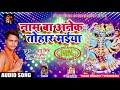 नाम बा अनेक तोहार मईया - Sanu Singh - Naam Ba Anek Tuhar Maiya - Bhakti Devi Geet 2018