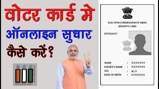 वोटर कार्ड में सुधार घर बैठे करना सीखे Voter id sudhar|Voter id correction form Apply online
