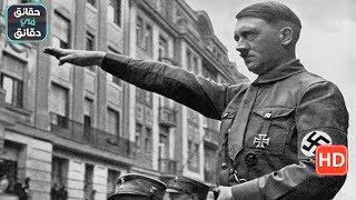 #x202b;هتلر وشياطين النازية الخمسة عشر (15)#هل تعلم؟#x202c;lrm;