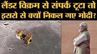 PM Modi lander Vikram का touchdown देखने के लिए ISRO में मौजूद थे | Chandrayaan 2